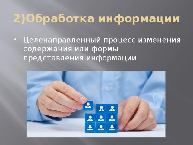 2)Обработка информации