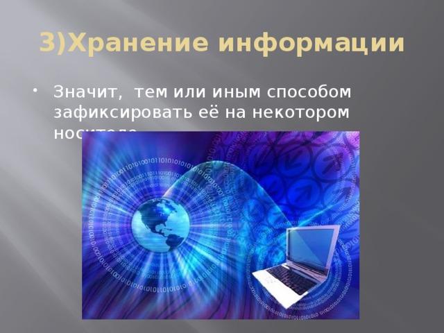 3)Хранение информации