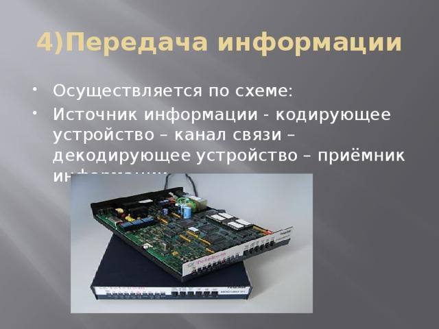 4)Передача информации