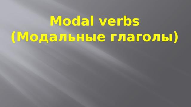 Modal verbs  (Модальные глаголы)