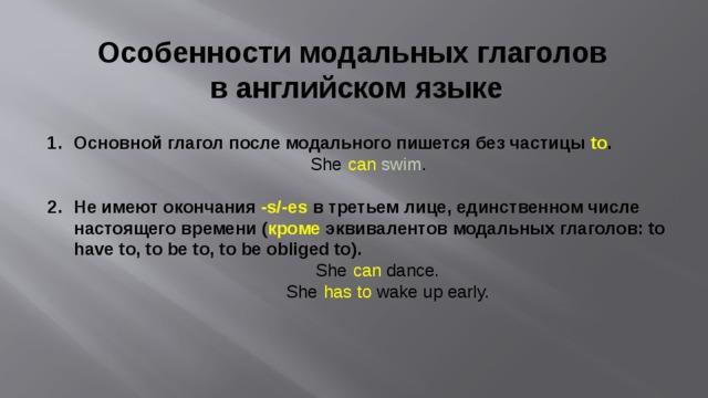 Особенности модальных глаголов в английском языке Основной глагол после модального пишется без частицы to .  She can  swim .