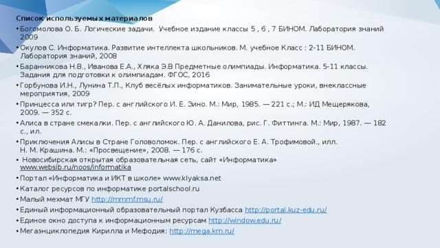 Список используемых материалов