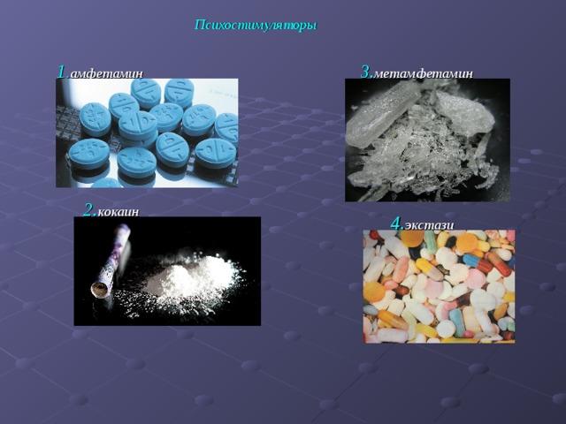 Психостимуляторы 3. метамфетамин 1 . амфетамин 2. кокаин 4. экстази