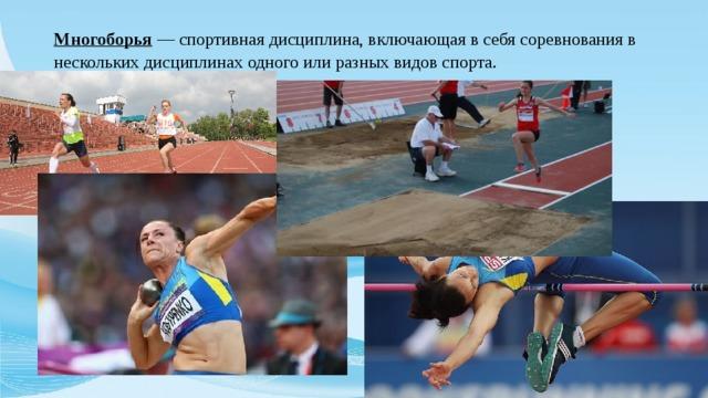 Многоборья — спортивная дисциплина, включающая в себя соревнования в нескольких дисциплинах одного или разных видов спорта.