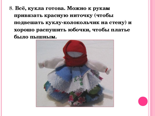 8. Всё, кукла готова. Можно к рукам привязать красную ниточку (чтобы подвешать куклу-колокольчик на стену) и хорошо распушить юбочки, чтобы платье было пышным.