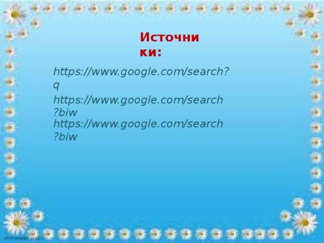 Источники: https://www.google.com/search?q https://www.google.com/search?biw https://www.google.com/search?biw