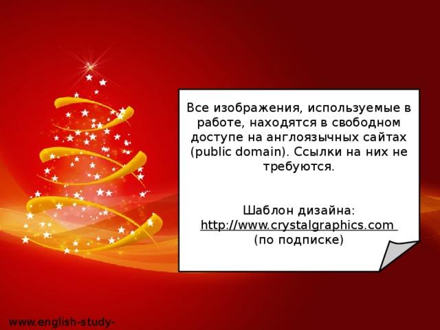 Все изображения, используемые в работе, находятся в свободном доступе на англоязычных сайтах ( public domain). Ссылки на них не требуются. Шаблон дизайна: http://www.crystalgraphics.com  (по подписке)  www.english-study-cafe.ru