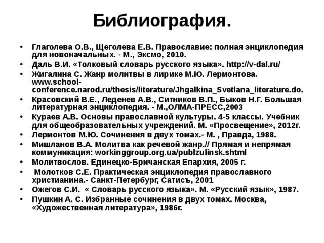 Библиография.
