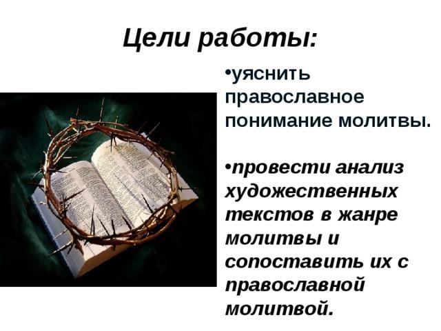 Цели работы: уяснить православное понимание молитвы.