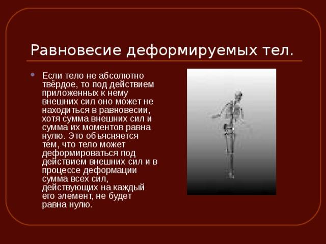 Равновесие деформируемых тел.
