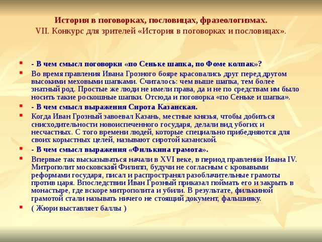 История в поговорках, пословицах, фразеологизмах.  VII. Конкурс для зрителей «История в поговорках и пословицах».
