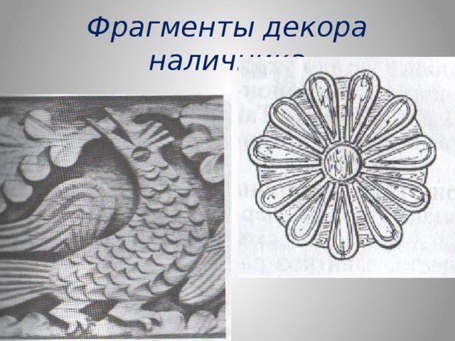 Фрагменты декора наличника