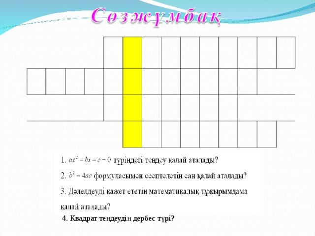 4. Квадрат теңдеудің дербес түрі?