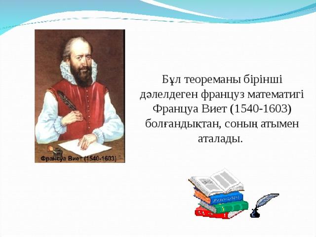 Бұл теореманы бірінші дәлелдеген француз математигі Француа Виет (1540-1603) болғандықтан, соның атымен аталады.