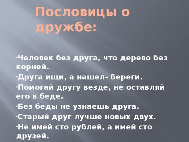 Пословицы о дружбе: