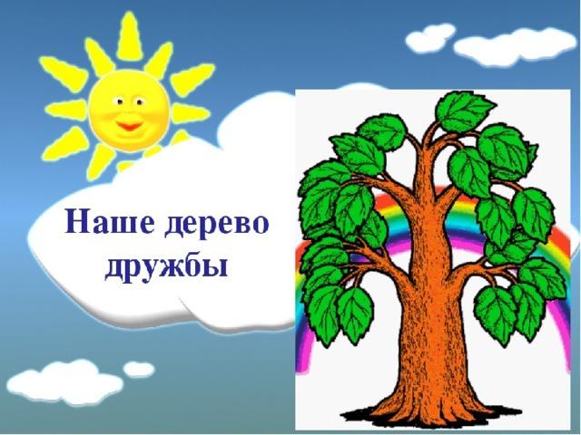 Вырастим дерево дружбы: