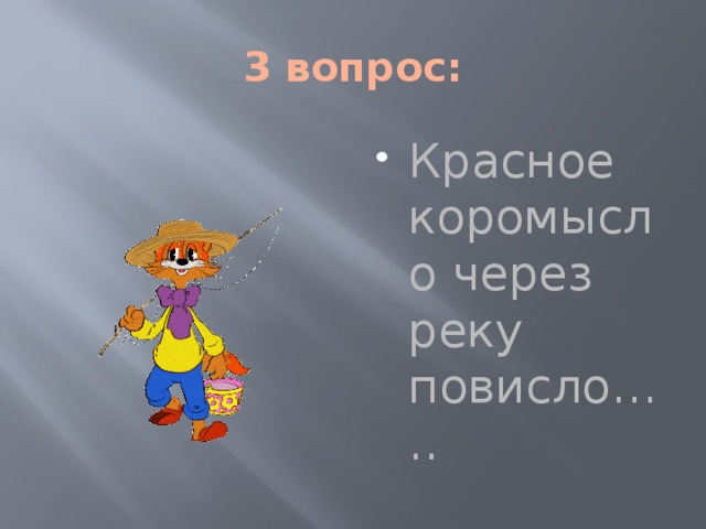 3 вопрос: