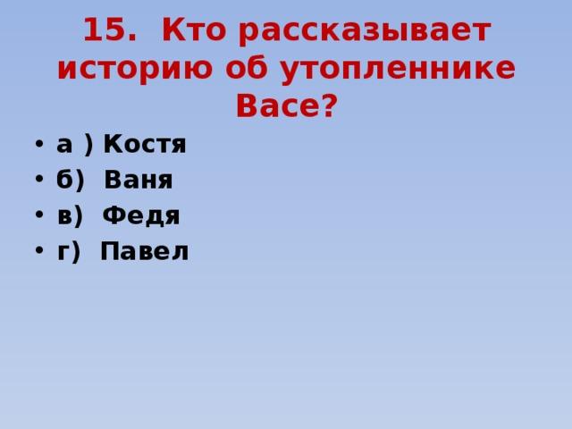 15. Кто рассказывает историю об утопленнике Васе?