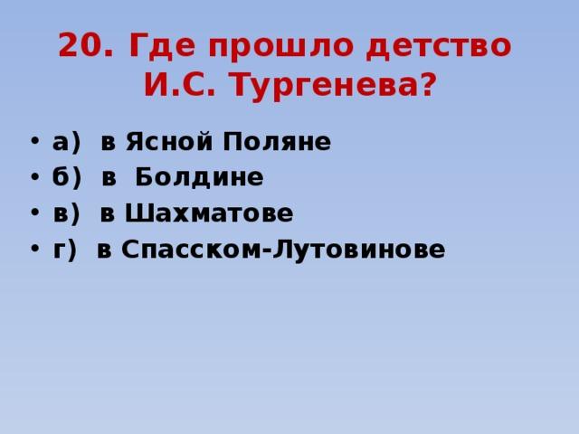 20 . Где прошло детство  И.С. Тургенева?