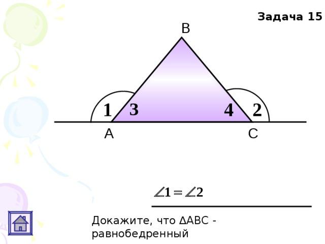Задача 15 В А С Докажите, что ∆АВС - равнобедренный