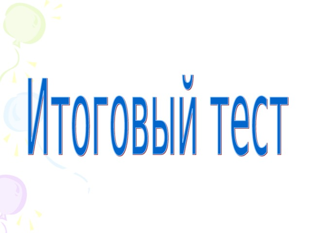 См.Мельникова Н.Б. «ЭКСПРЕСС ДИАГНОСТИКА» 7 КЛАСС СТР 29