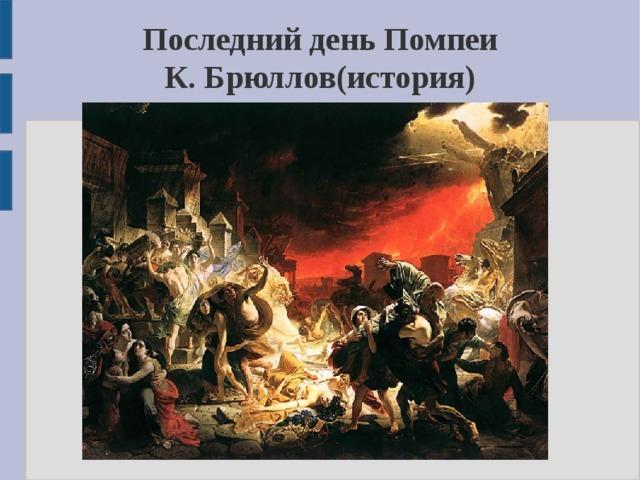 Последний день Помпеи  К. Брюллов(история)