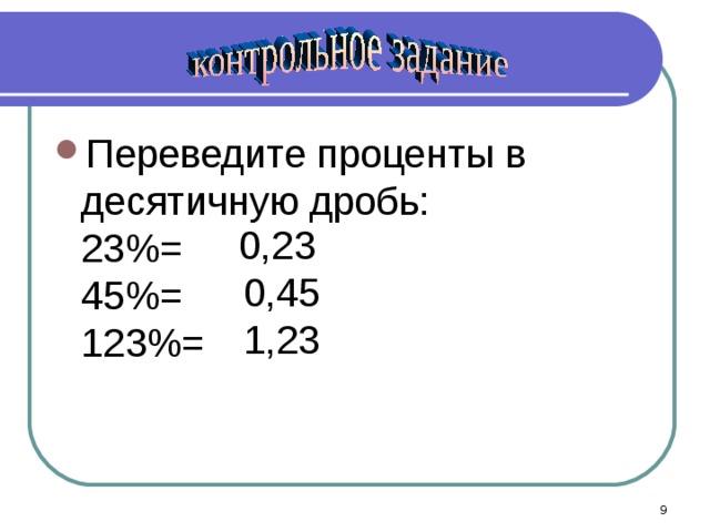 Переведите проценты в десятичную дробь:  23%=  45%=  123%=