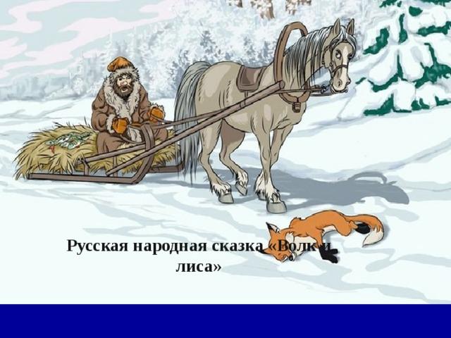 Русская народная сказка «Волк и лиса»