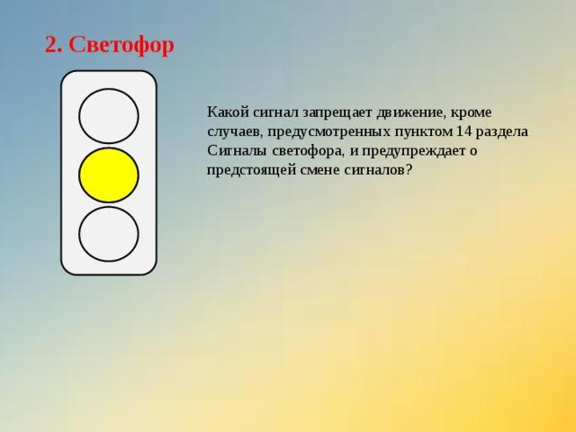 2. Светофор Какой сигнал запрещает движение, кроме случаев, предусмотренных пунктом 14 раздела Сигналы светофора, и предупреждает о предстоящей смене сигналов?