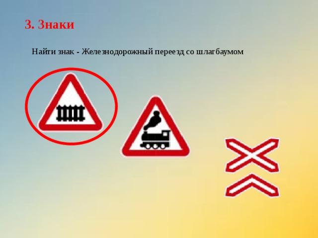 3. Знаки Найти знак - Железнодорожный переезд со шлагбаумом