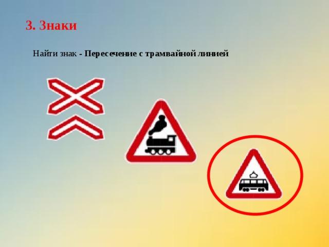 3. Знаки Найти знак - Пересечение страмвайной линией