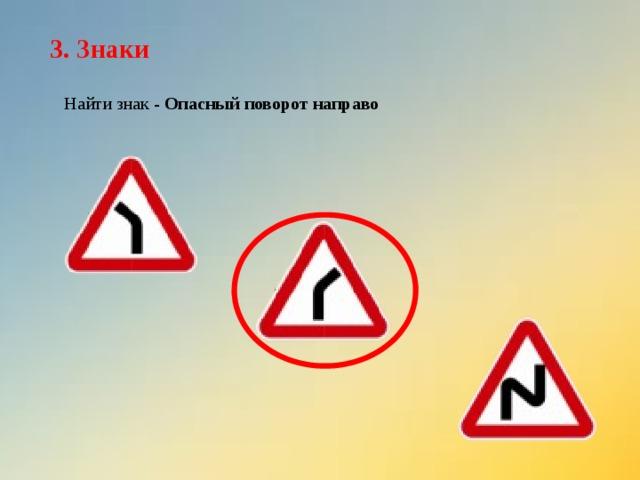3. Знаки Найти знак - Опасный поворот направо