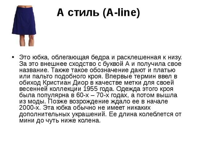 А стиль (A-line)