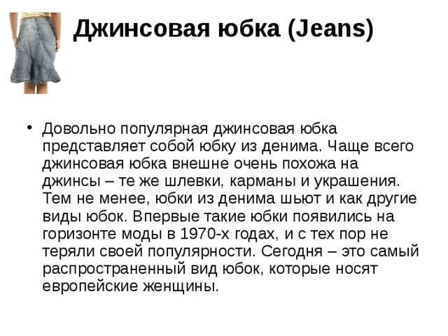 Джинсовая юбка (Jeans)