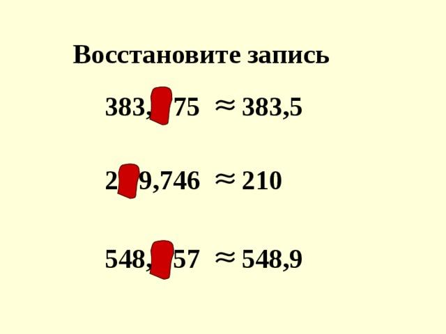 Восстановите запись 383,4 75 383,5 20 9,746 210 548,8 57 548,9