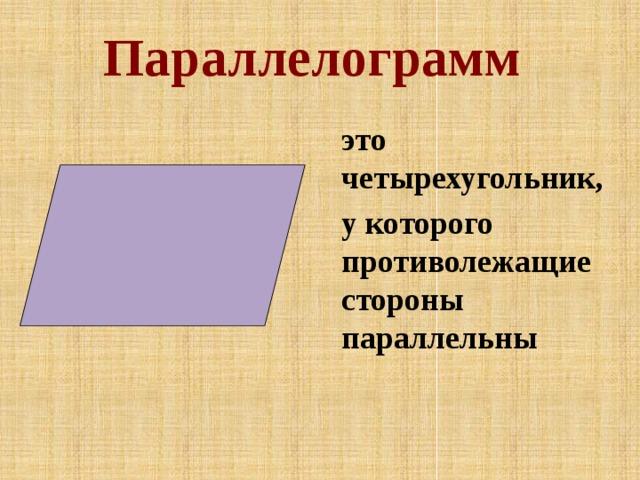 Параллелограмм это четырехугольник, у которого противолежащие стороны параллельны