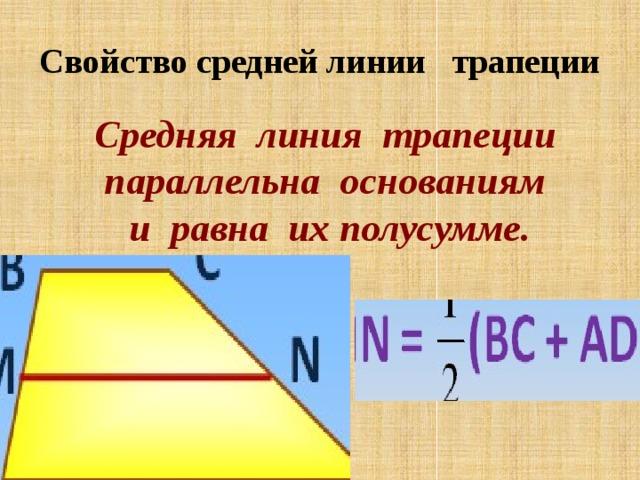 Свойство средней линии трапеции Средняя линия трапеции  параллельна основаниям и равна их полусумме.