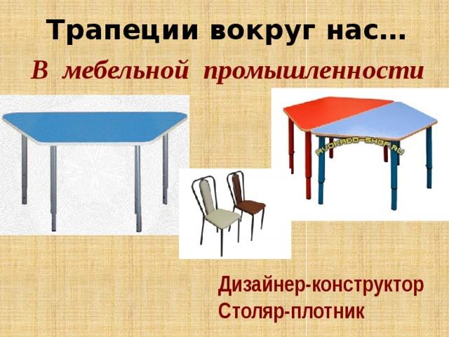 Трапеции вокруг нас… В мебельной промышленности Дизайнер-конструктор Столяр-плотник