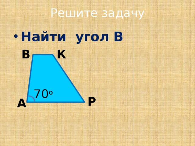 Решите задачу Найти угол В К В 70 о Р А