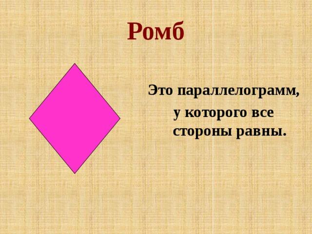 Ромб Это параллелограмм, у которого все стороны равны.
