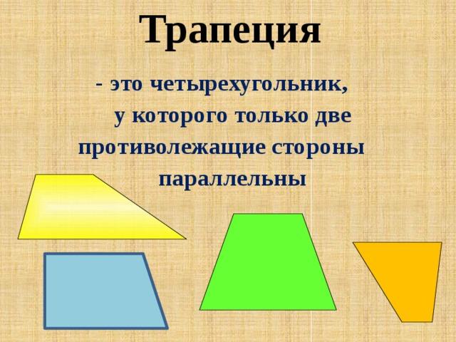 Трапеция - это четырехугольник,  у которого только две противолежащие стороны  параллельны