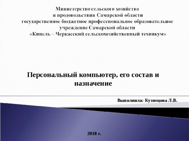 Персональный компьютер, его состав и назначение Выполнила: Кузнецова Л.В. 2018 г.