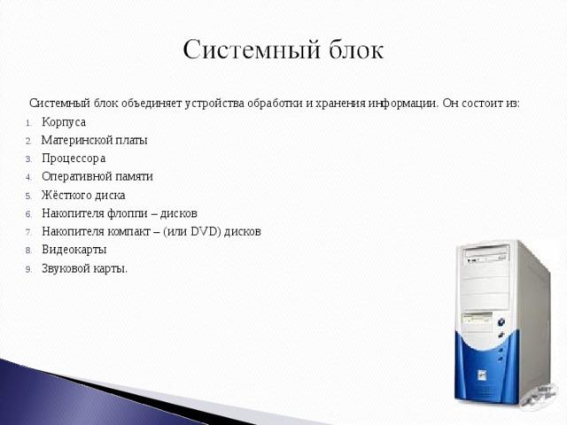Системный блок объединяет устройства обработки и хранения информации. Он состоит из: