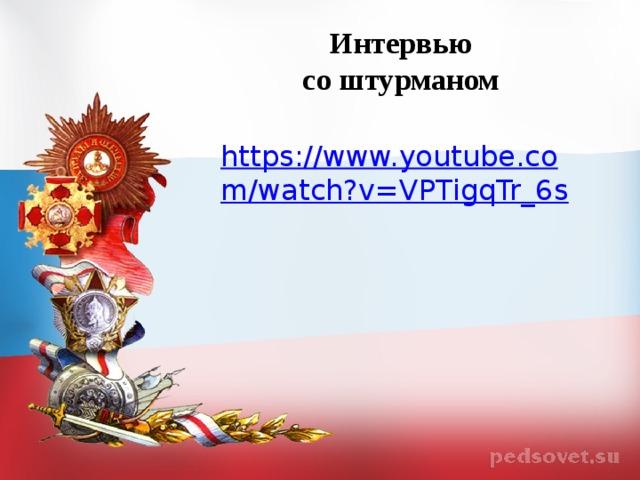 Интервью  со штурманом https://www.youtube.com/watch?v=VPTigqTr_6s