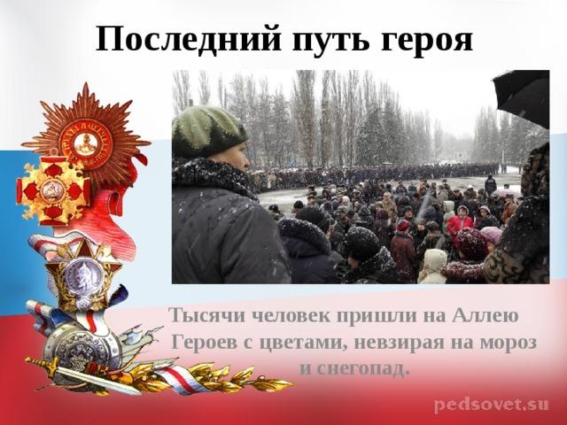 Последний путь героя  Тысячи человек пришли на Аллею Героев с цветами, невзираяна мороз и снегопад.