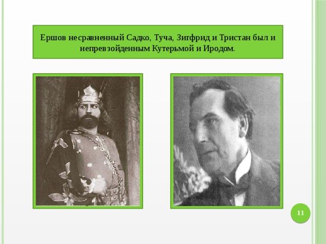 Ершов несравненный Садко, Туча, Зигфрид и Тристан был и непревзойденным Кутерьмой и Иродом. 10