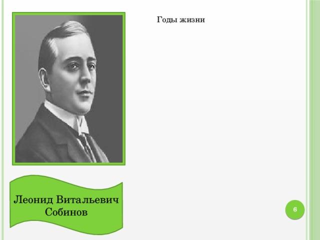 Годы жизни Леонид Витальевич Собинов 4 Вокальные данные Созданные им образы