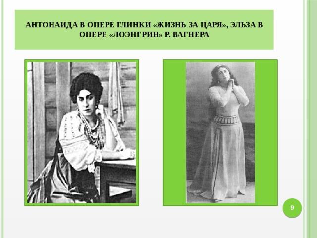 Антонаида в опере Глинки «Жизнь за царя», Эльза в опере «Лоэнгрин» Р. Вагнера   8