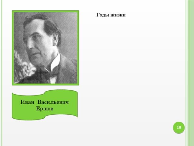 Годы жизни Иван Васильевич Ершов 8 Вокальные данные Созданные образы