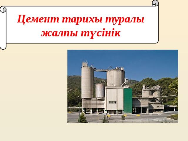 Производство цемента для строительных растворов станок для сверления отверстий в бетоне купить